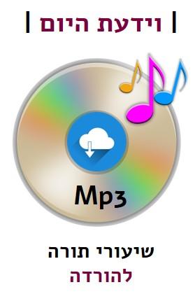 Mp3 להורדה